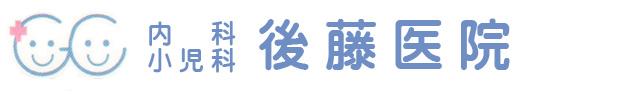 内科 小児科 後藤医院 公式HP 杉並区和泉1-13-2